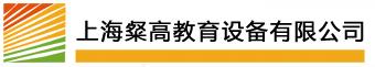 上海粲高教育设备有限公司系统